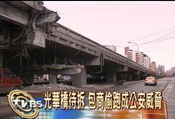 光華橋待拆 包商偷跑成公安威脅