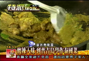 【特派walker】到普吉島旅遊 度假兼學泰國菜