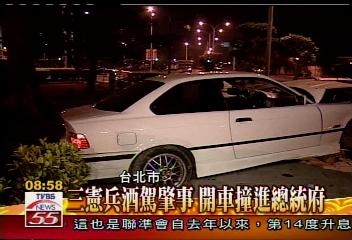 三憲兵酒駕肇事 開車撞進總統府