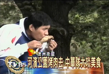 〈經典棒球賽〉河濱公園烤肉去 中華隊大啖美食