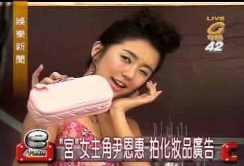 「宮」女主角尹恩惠拍化妝品廣告