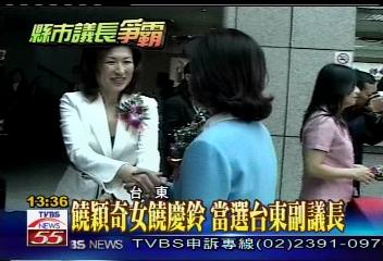饒穎奇女饒慶鈴 當選台東副議長