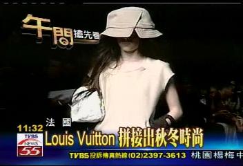Louis Vuitton 拼接出秋冬時尚