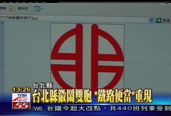 台北縣徽鬧雙胞 「鐵路便當」重現