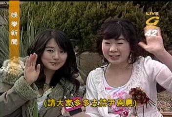 人氣女星尹恩惠 最佳代言拍廣告