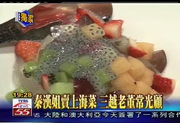 〈獨家〉這家上海菜餐廳 秦漢姐姐開的!