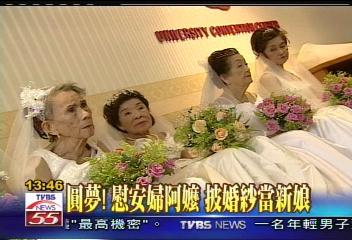 圓夢!慰安婦阿嬤 披婚紗當新娘