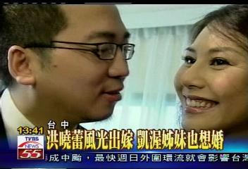 洪曉蕾風光出嫁 凱渥姊妹也想婚