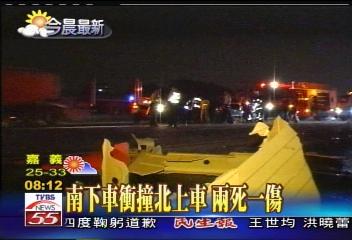 南下車衝撞北上車 2死1傷