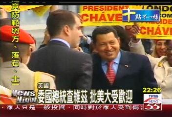 委國總統查維茲 批美大受歡迎