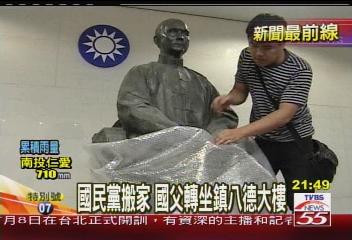 〈獨家〉馬英九堅持要搬 國父銅像抵新黨部