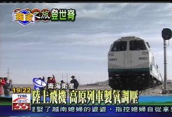 〈獨家〉陸上飛機 高原列車製氧調壓