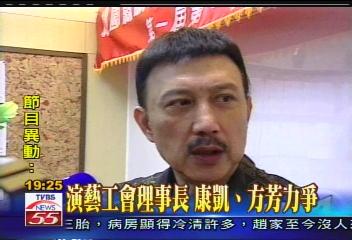 選演藝公會理事長 康凱摃上方芳