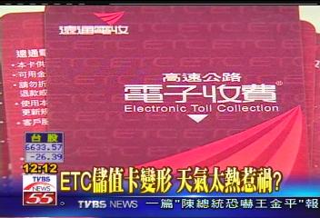 ETC儲值卡變形 天氣太熱惹禍?