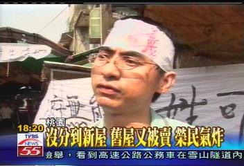 「誰燒我家!」 業者指控國防部縱火