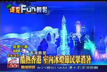 酷熱香港 室內冰燈節民眾消暑