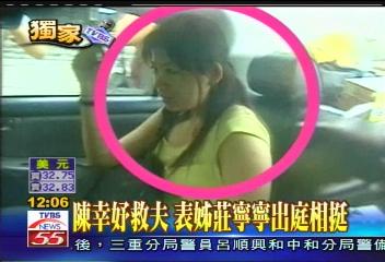建銘幸妤/〈獨家〉陳幸妤救夫 表姊莊寧寧出庭相挺