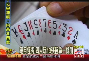鬼月怪牌1人玩13張皆拿一條龍│TV...