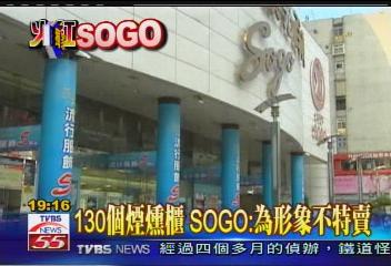 SOGO火警/〈獨家〉粉塵煙燻 SOGO7樓紳士區最慘