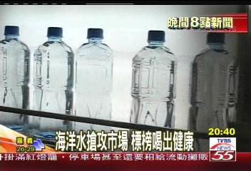 海洋水搶攻市場 標榜喝出健康