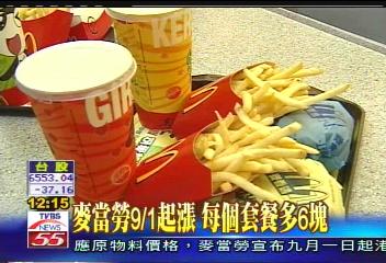麥當勞9/1起漲 每個套餐多6元
