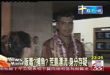 荒島漂流9個月 台灣船救毒販?