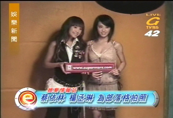 蔡依林、楊丞琳先前為公司部落格宣傳