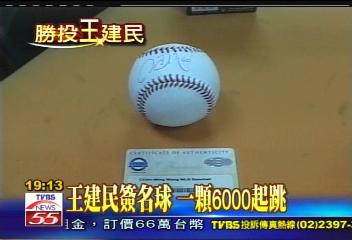 〈獨家〉王建民簽名球 一顆6000起跳