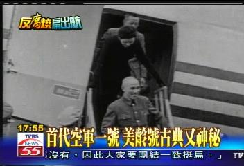 敦邦計畫/創舉!總統搭空軍一號 外交出擊