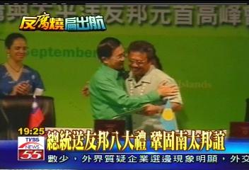 敦邦計畫/諾魯總統嗆:跟台灣交朋友 非為錢