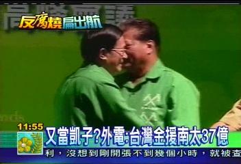 敦邦計畫/又當凱子? 外電:台灣金援南太37億