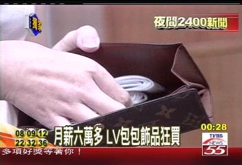 〈獨家〉愛買LV 辦卡小額信貸負債3百萬
