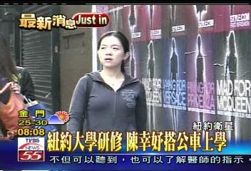 媒體長年騷擾、霸凌陳幸妤