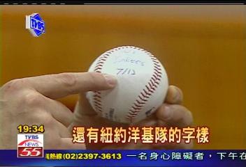 〈獨家〉「王建民」總舖 美商看準台灣市場