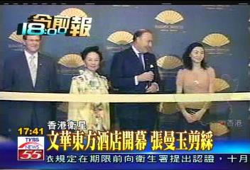 文華東方酒店開幕 張曼玉剪綵