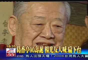 葛香亭90壽誕 楊光友大喊:扁下台