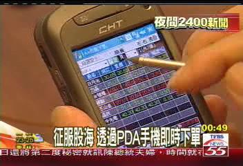 征服股海 透過PDA手機即時下單