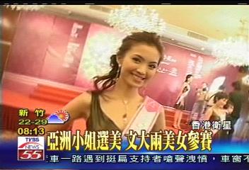 亞洲小姐選美 文大2美女參賽