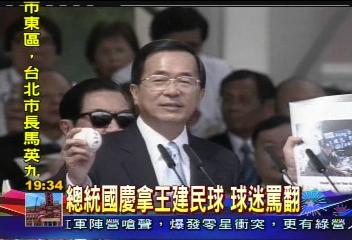總統國慶拿王建民球 球迷罵翻