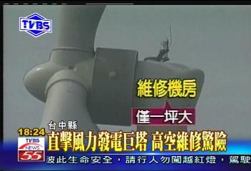 〈獨家〉直擊風力發電巨塔 高空維修驚險