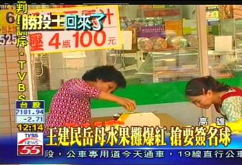 王建民岳母水果攤爆紅 搶要簽名球