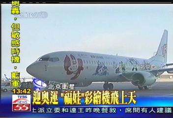 迎奧運 「福娃」彩繪機飛上天