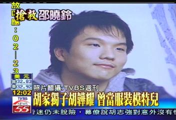 搶救邵曉鈴/胡家獨子胡韡耀 曾當服裝模特兒