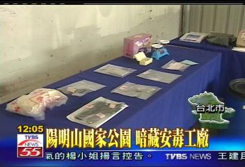 陽明山國家公園 暗藏安毒工廠