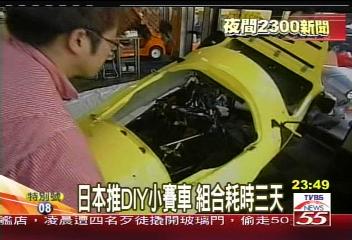 日本推DIY小賽車 組合耗時3天