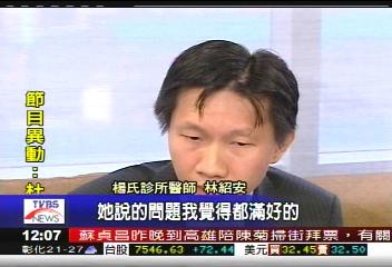楊氏:個案只求診4次 有其它疾病