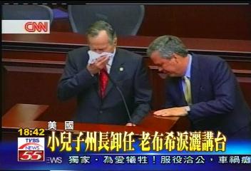 小兒子州長卸任 老布希淚灑講台