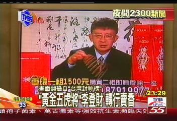〈獨家〉「黃金五虎將」李登財 轉行賣香