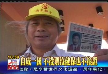 不換證! 自製身分證台灣趴趴走
