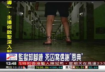 監獄卸腳鐐 死囚寫信謝「恩典」